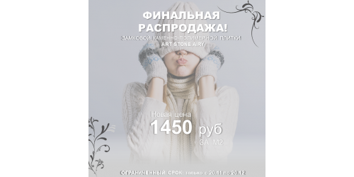 Каменнополимерная плитка ART STONE AIRY - 1450 руб. кв. м.